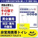 [10セット(40個)]☆非常用携帯トイレB 緊急時に 困っ...
