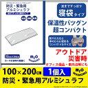 [1個]☆防災・緊急用アルミシェラフ(防災アルミ寝袋)100...