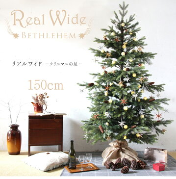 150cm リアルワイドクリスマスツリー クリスマスの星 2018年モデル オーナメントセット ベツレヘムの星に思いを馳せて ドイツトウヒ 精巧な作り・木製の柔らかなぬくもりオーナメント30個 コットンボールLED 北欧 おしゃれ 収納袋+ツリーカバー+作業手袋付【送料無料】