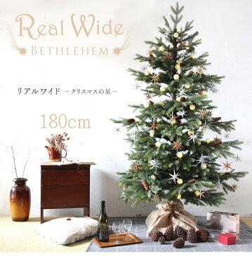 180cm リアルワイドクリスマスツリー クリスマスの星 2018年モデル オーナメントセット ベツレヘムの星に思いを馳せて ドイツトウヒ 精巧な作り・木製の柔らかなぬくもりオーナメント40個 コットンボールLED 北欧 おしゃれ 収納袋+ツリーカバー+作業手袋付【送料無料】