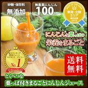 にんじん ジュース ホールフーズ スーパー コールド