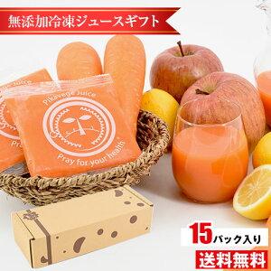 【ギフト】無添加 にんじんジュース にんじんりんごレモンジュース ギフト用15パック 100cc×15P ストレート 人...