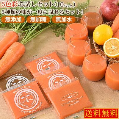 ピカイチ野菜くん 人参ジュースお試しセット:2,180円