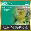 酵素イキイキ!小笠原クリニック健康ジュース 1箱 1ヶ月分100×30p 冷凍ジュース コールドプレス ベルファーム あす楽