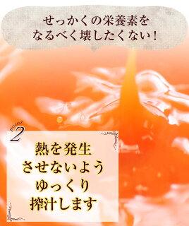 熱を発生させないようゆっくり搾汁します