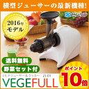 【ポイント10倍】野菜セット特典付!マルチジューサー&クッカ...