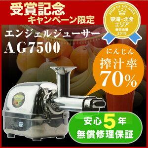 【ポイント8倍】特別特典付!にんじんジュースの搾汁率70%!ウィートグラスにも最適!低速ジュー…