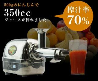 にんじんだと搾汁率が70%