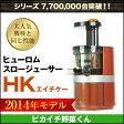 【2014年モデル】ヒューロムスロージューサー HK 1台【カラー:オレンジ】【低速ジューサー】【コールドプレス】【hurom】【slowjuicer】【HK】【QVC】