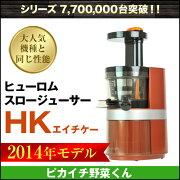 ヒューロムスロージューサー オレンジ ジューサー コールド slowjuicer