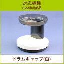 ドラムキャップ 1個 ホワイト【H-AA部品】【ヒューロムス...