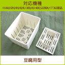 豆腐用型 1個【H-AA・H2H・HH・HI・HU-300・...