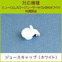 ジュースキャップ ホワイト 1個【H15・H2H共通部品】【...