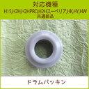 ドラムパッキン 1個【H15・H2H・H2HPRO・H2Hス...