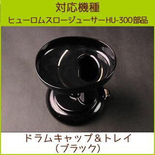 ドラムキャップ&トレイ(ブラック)