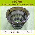 ジュースストレーナー(小) 1個【HU-300、HU-400、SJ-200A、ベジフル2共通部品】