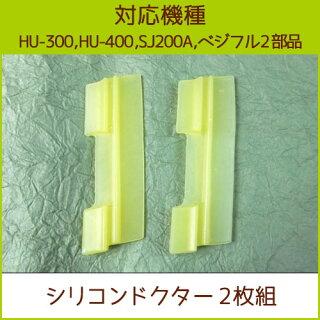 シリコンドクター2枚組【HU-300、HU-400、SJ-200A、ベジフル2共通部品】