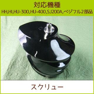 スクリュー1個【HH、HI、HU-300、HU-400、SJ-200A、ベジフル2共通部品】