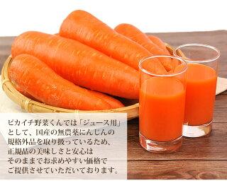 ジュース用として国産の無農薬にんじんの規格外を扱っています