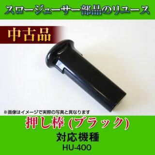 【中古】押し棒(ブラック)1本【HU-300リユース部品】