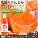 繊維入りにんじんりんごレモンジュース1000ml×2本