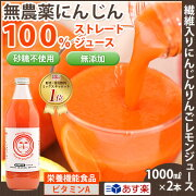 にんじん ジュース ビタミン ミックス ストレート