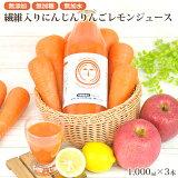 繊維入りにんじんりんごレモンジュース 1000ml×3本 栄養機能食品(ビタミンA) 無添加 人参ジュース にんじんジュース 食べる 野菜ジュース 常温 ストレートジュース 無農薬人参 ファイバー 食物繊維 置き換え 送料無料