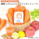繊維入りにんじんりんごレモンジュース 1000ml×6本 栄養機能性食品(ビタミンA) にんじんミックスジュース 食べるにんじんジュース 常温ストレートジュース 無農薬人参