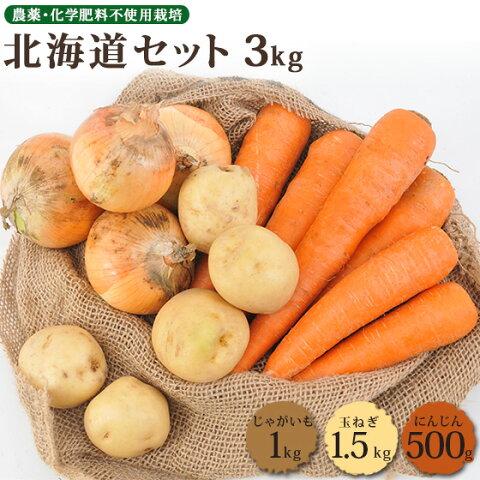 北海道野菜3kgセット(無農薬にんじん1kg+じゃがいも1.5kg+玉ねぎ500g)野菜スープ キット こだわり野菜 北海道野菜 カレー 肉じゃが 無農薬 キャンプ