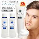お買い物マラソン P10倍 化粧水 洗顔 基礎 セット薬用