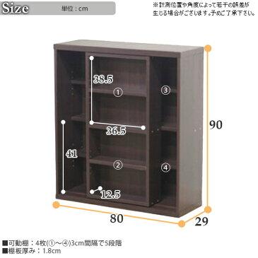 スライドラック フリーラック 子ども部屋 DVDラック CDラック CD収納 リビング家具 リビング収納 幅80 奥行30 高さ90 Rシリーズ