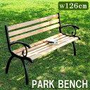 ベンチ パークベンチ ガーデンベンチ 木製 木製ベンチ 屋外チェア イス 椅子 チェアー 庭 公園 ベランダ 新生活