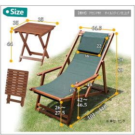 デッキチェアサイドテーブルサイズ