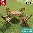 ガーテンテーブル セット ガーデン テーブルセット 木製テーブルセット 5点セット 肘付きチェア4脚と90cmテーブル