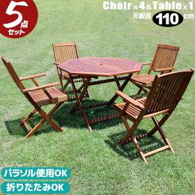 ガーデンテーブルガーテンテーブルセット木製テーブルセット5点セット肘付きチェア110cmテーブルテーブル&チェアーガーデンテーブルセット