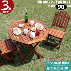 ガーテンテーブルセット木製ガーセンテーブルセット3点セット90cm八角テーブル肘無し折り畳みチェア4脚オイルフィニッシュのガーデンセット