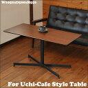ソファテーブル カフェテーブル ソファに座って何かするのにちょうどいい高さのセンターテーブル リビングテーブル カフェ家具 カフェ 家具 新生活