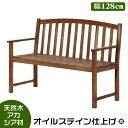 ベンチ 木製ベンチ ガーデンベンチ ウッドベンチ幅128センチ 木製ベンチ アカシア材 オイルステ...