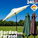 ガーデンパラソル アルミパラソル248cm 角度調整可能 チルト機能付 248cmガーデンパラソル パラソル 日よけ カフェ 店舗 庭 バルコニー テラス ブラウン色 アイボリー色 グリーン色 ベース別売り