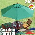 パラソルガーデンパラソル210cmパラソル日よけお庭やビーチの必須アイテム!グリーンベージュネイビーエンジブラウンの5色より!ベース別売