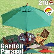 パラソル ガーデン アイテム グリーンベージュネイビーエンジブラウン