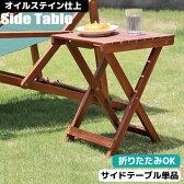 ガーデンテーブル サイドテーブル 木製 アウトドアテーブル フォールディング 折り畳みテーブル ミニテーブル 木製テーブル キャンプ用 BBQテーブル