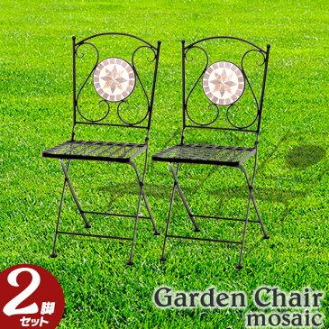 ガーデンチェア ガーデンモザイクチェア 2脚セット アウトドアチェア 折り畳みチェアー
