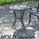 ガーデンテーブル アルミテーブル ブラック アウトドアテーブ...