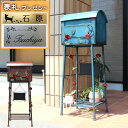 メールボックス mailbox 表札プレゼント 郵便ポスト スタンドタイプ 郵便受け ポスト 北欧 アンティーク ローズ 送料無料
