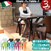 ガーデンテーブルセット 3点セット テーブル2色とチェア8色からお好みで選べます。ガーデンチェアー イス イタリアチェア チェアー ガーデンチェア 軽量 プラスチック おしゃれ スタッキング アウトドア