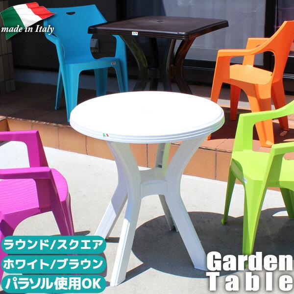 ガーデンテーブル テーブル イタリア 軽量 プラスチック ラウンドテーブル スクエアテーブル おしゃれ ホワイト ブラウン テーブル単品 新生活