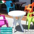 ガーデンテーブル テーブル イタリア 軽量 プラスチック ラウンドテーブル スクエアテーブル おしゃれ ホワイト ブラウン テーブル単品