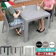 ガーデンテーブル プラスチック 80cm×80cm お手入れ簡単 イタリア製 テーブルのみの販売です。