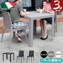 ガーデン3点セット 80cmテーブル 肘無チェア2脚 ガーデンテーブルセット スタッキングチェア ラタン調 パラソル使用可 テーブルとチェアのセット 新生活・・・